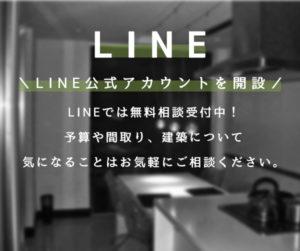 株式会社京都空間研究所のLINE公式アカウントを開設