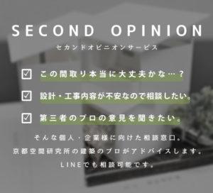 株式会社京都空間研究所のセカンドオピニオンサービス